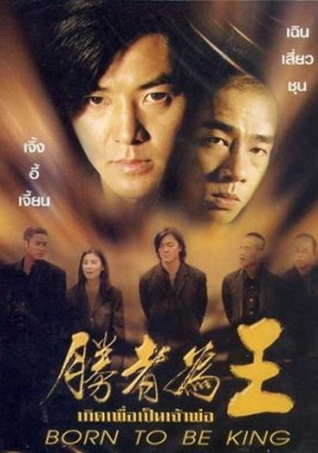 Born to be King (Young & Dangerous 6) (2000) เกิดมาเป็นเจ้าพ่อ