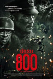 The Eight Hundred (2020) นักรบ 800